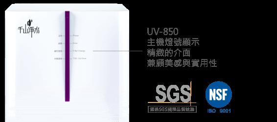 UV850_燈號介紹