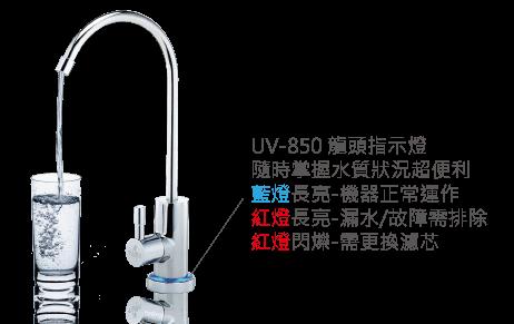 UV-850_304不鏽鋼智慧龍頭